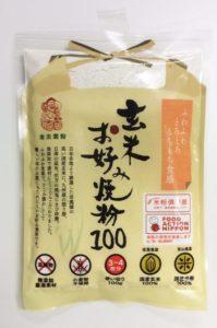 玄米お好み焼粉100g
